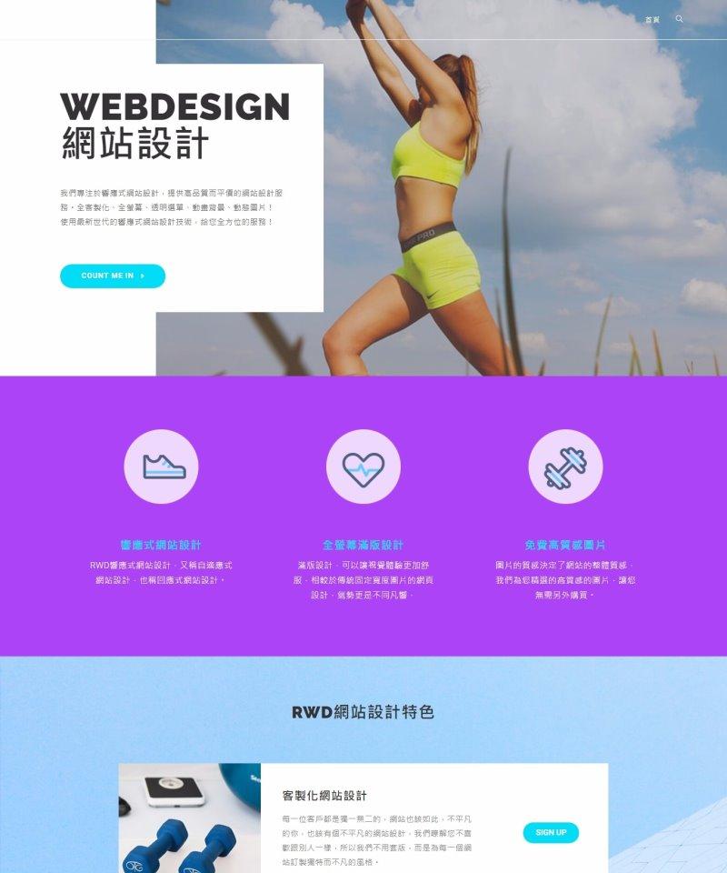 網站設計6