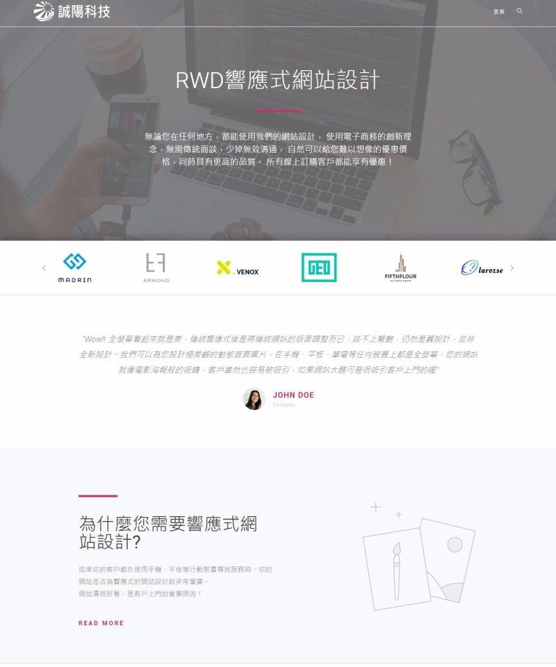 網站設計7