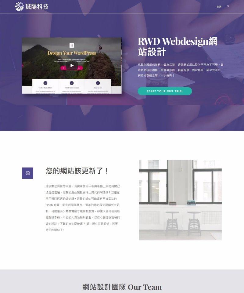 網站設計9