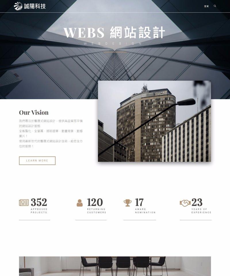 網站設計11