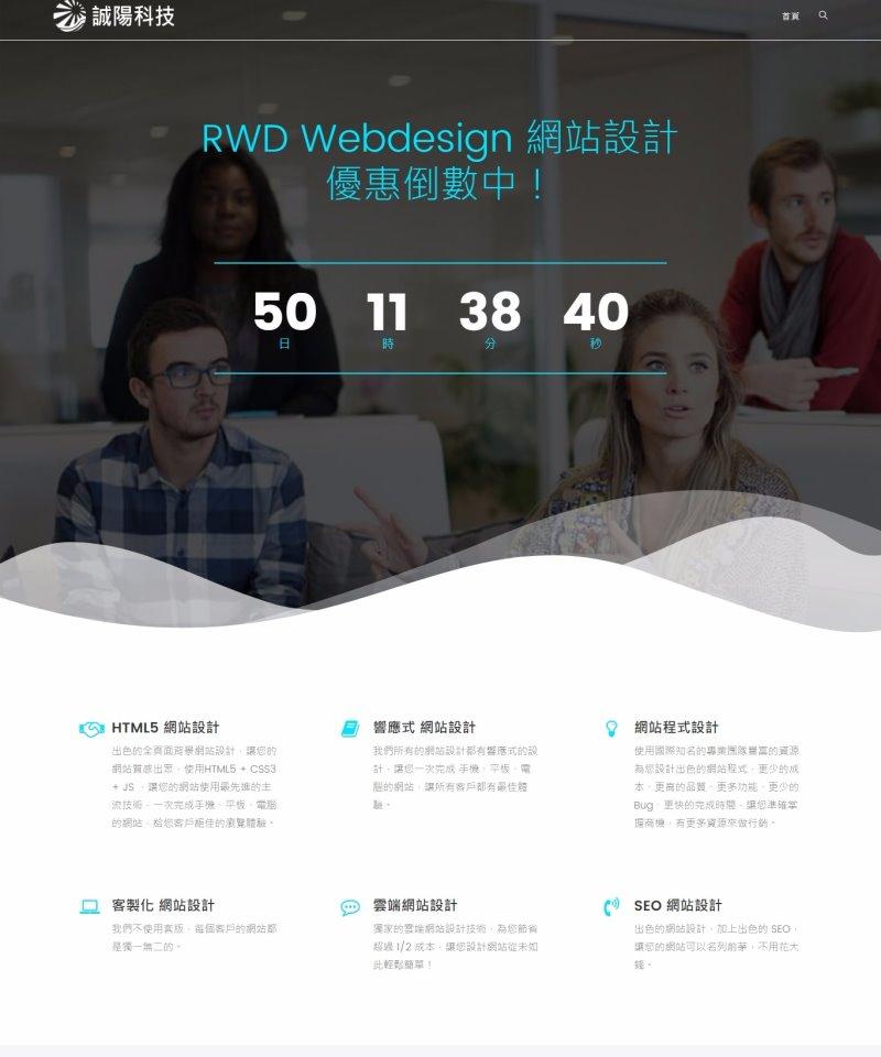 網站設計12