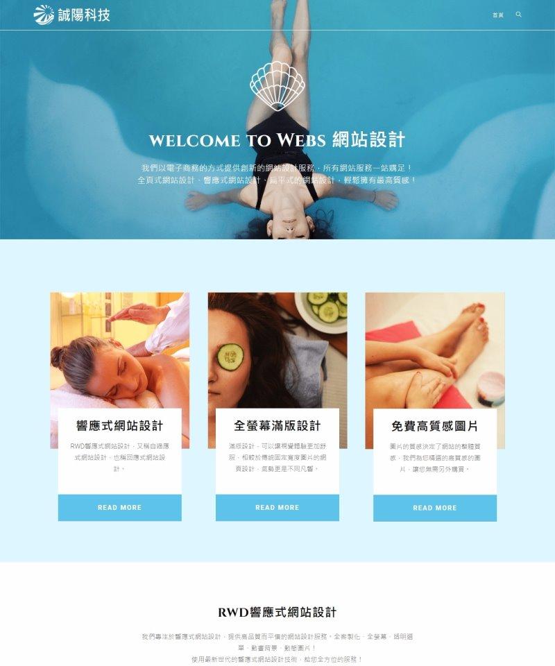 網站設計13