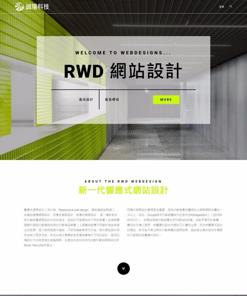 網站設計14