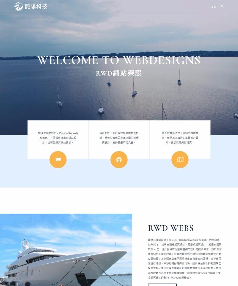 網站設計16