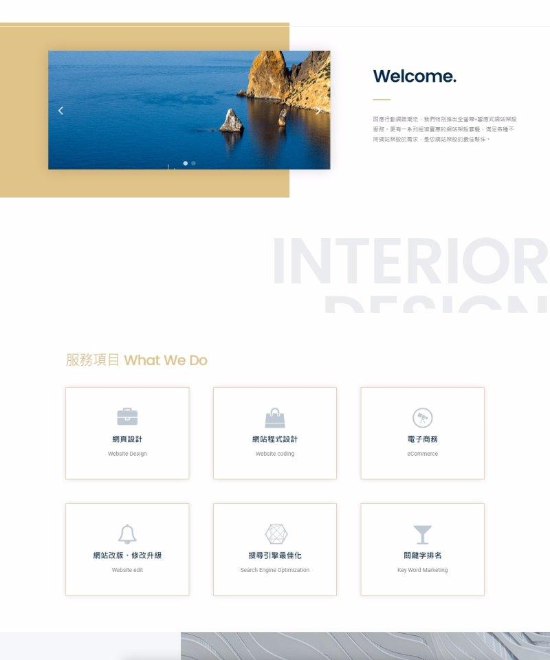 網站設計17