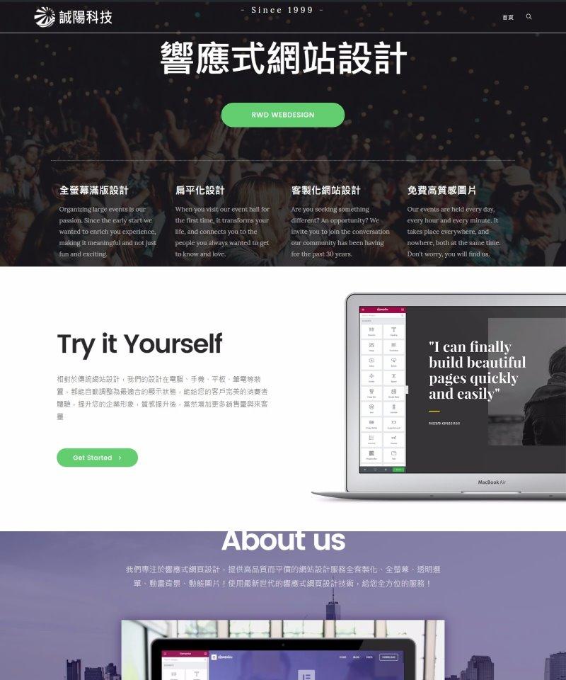 網站設計18