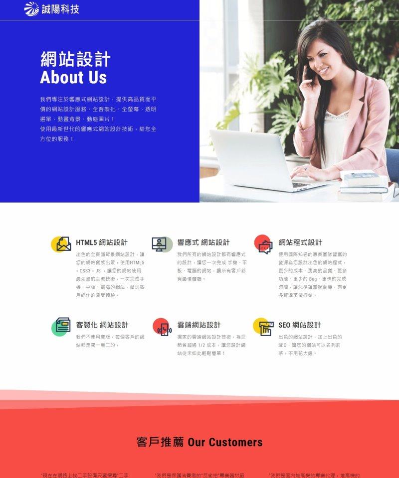 網站設計20