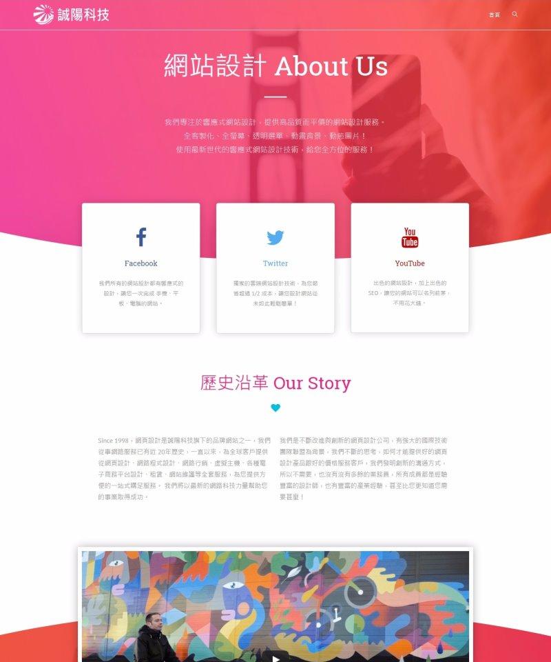 網站設計21