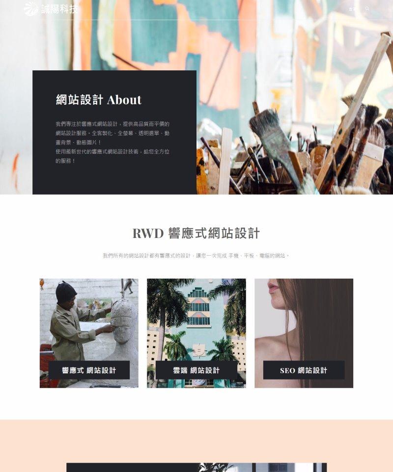 網站設計22
