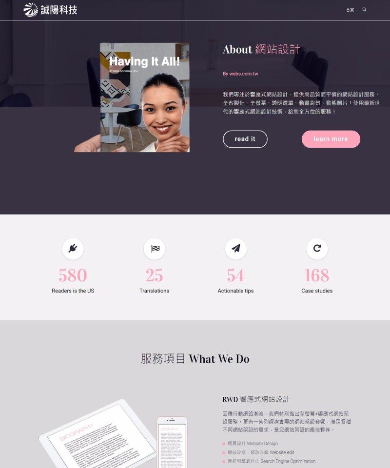 網站設計24