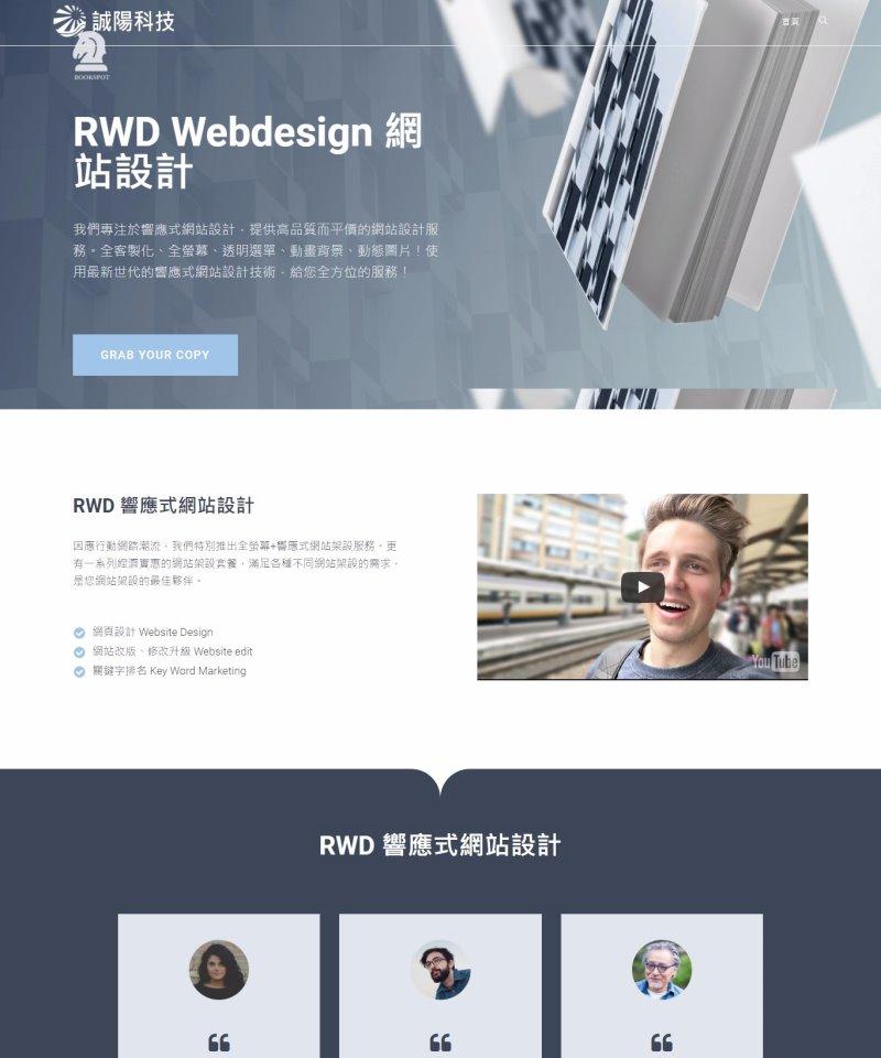 網站設計25