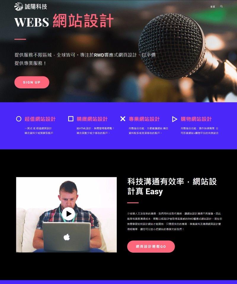 網站設計31