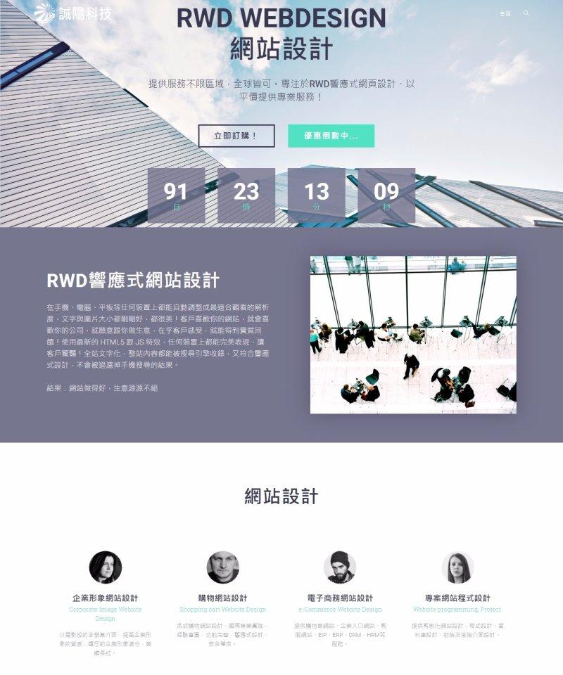網站設計33