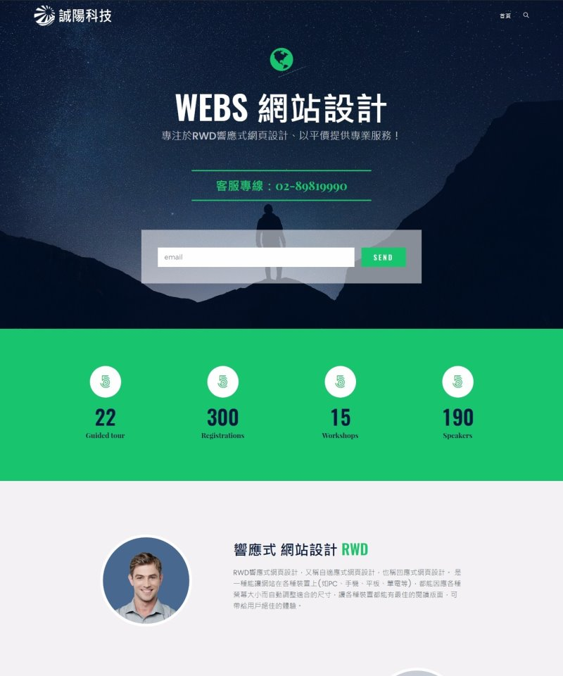 網站設計34