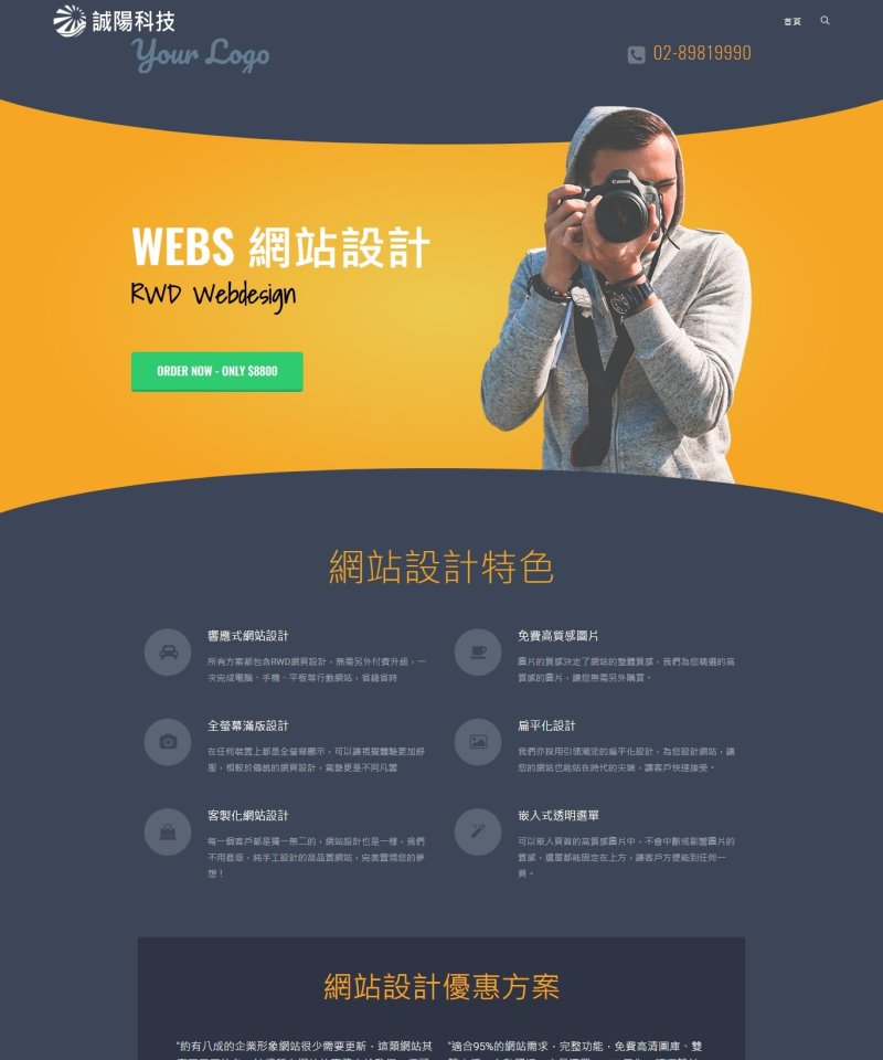 網站設計48