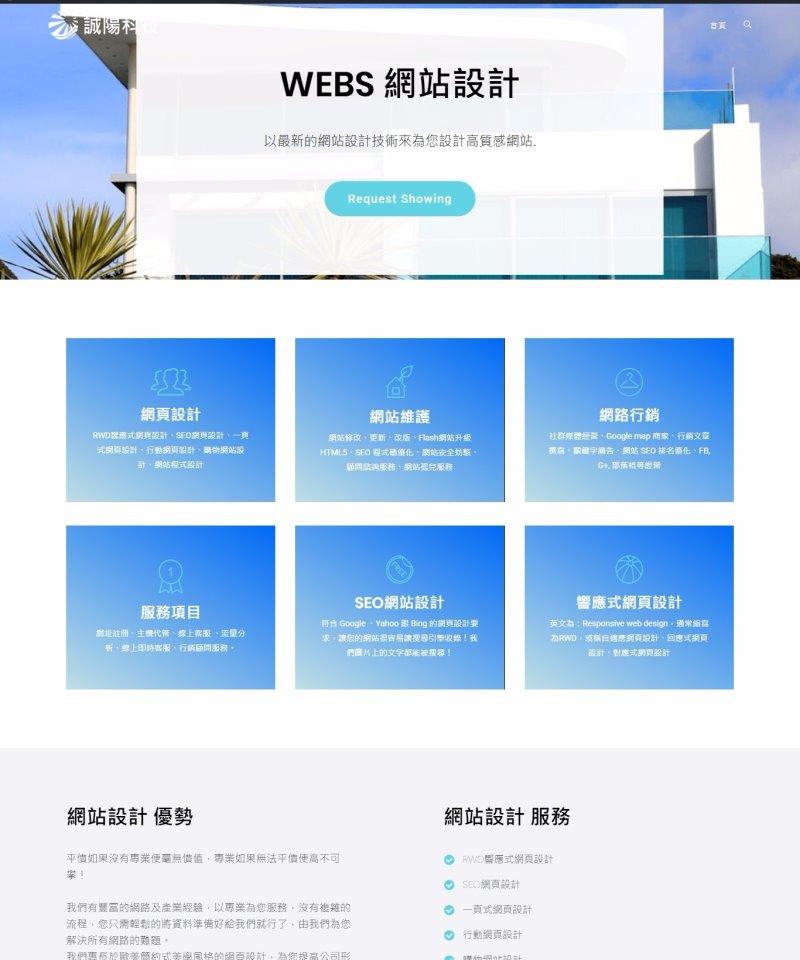 網站設計56