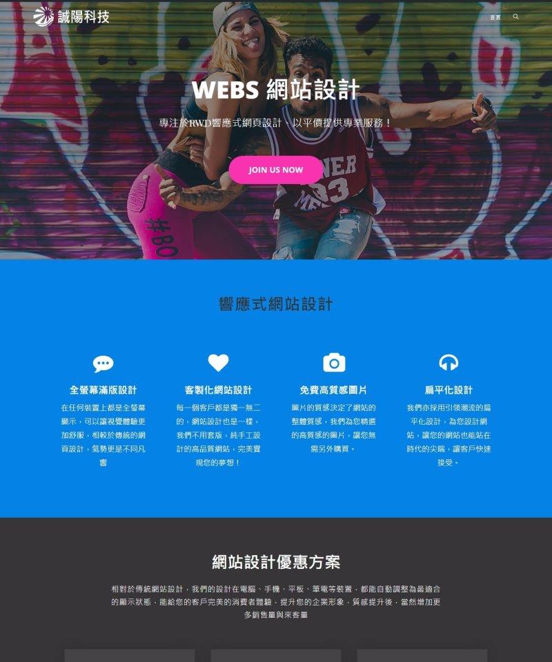 網站設計60