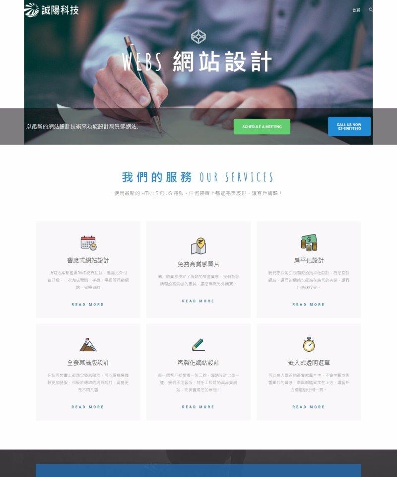 網站設計61