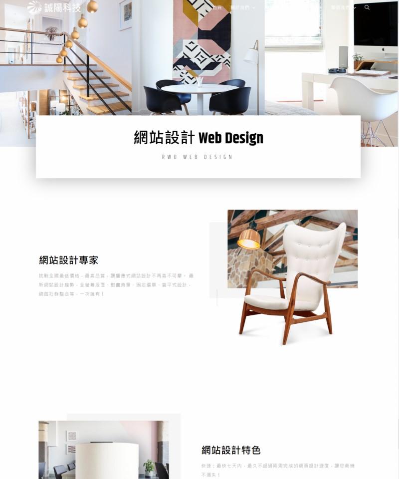 網站設計-76