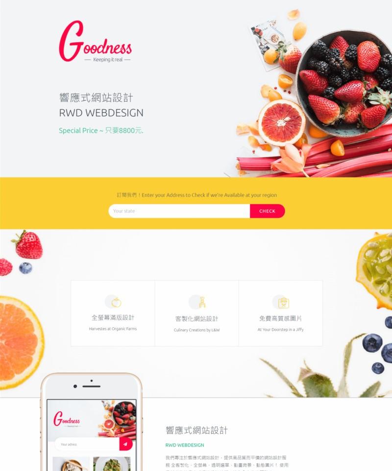 網站設計-77