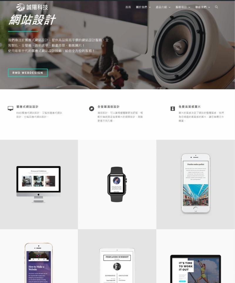 網站設計-78