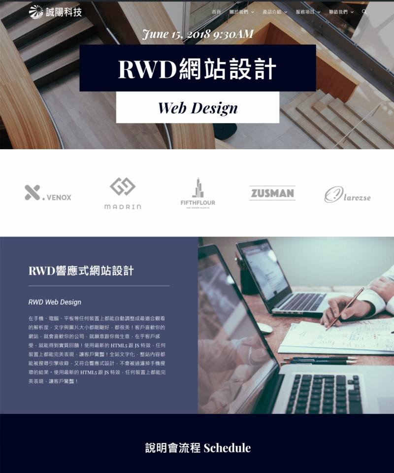 網站設計-80