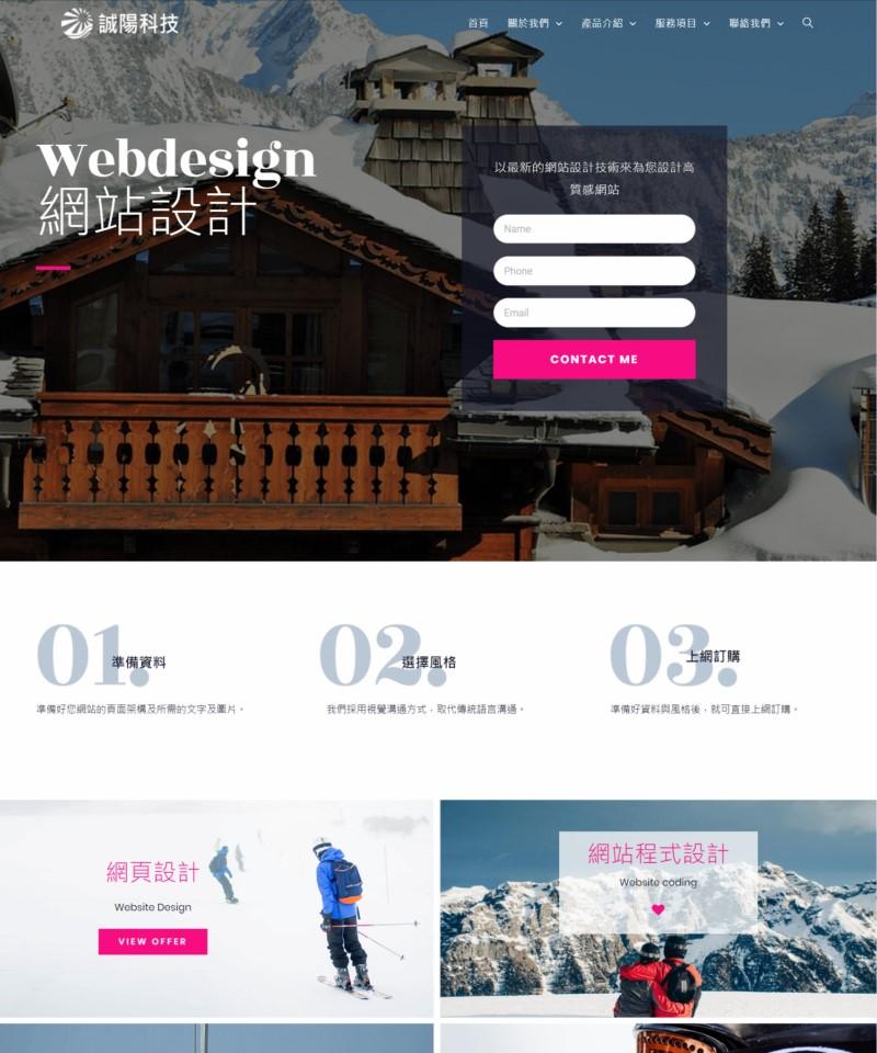網站設計-81