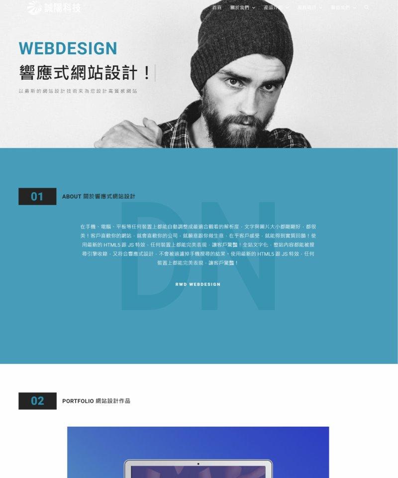 網站設計-82