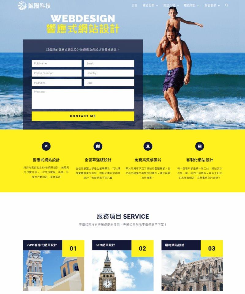 網站設計-83