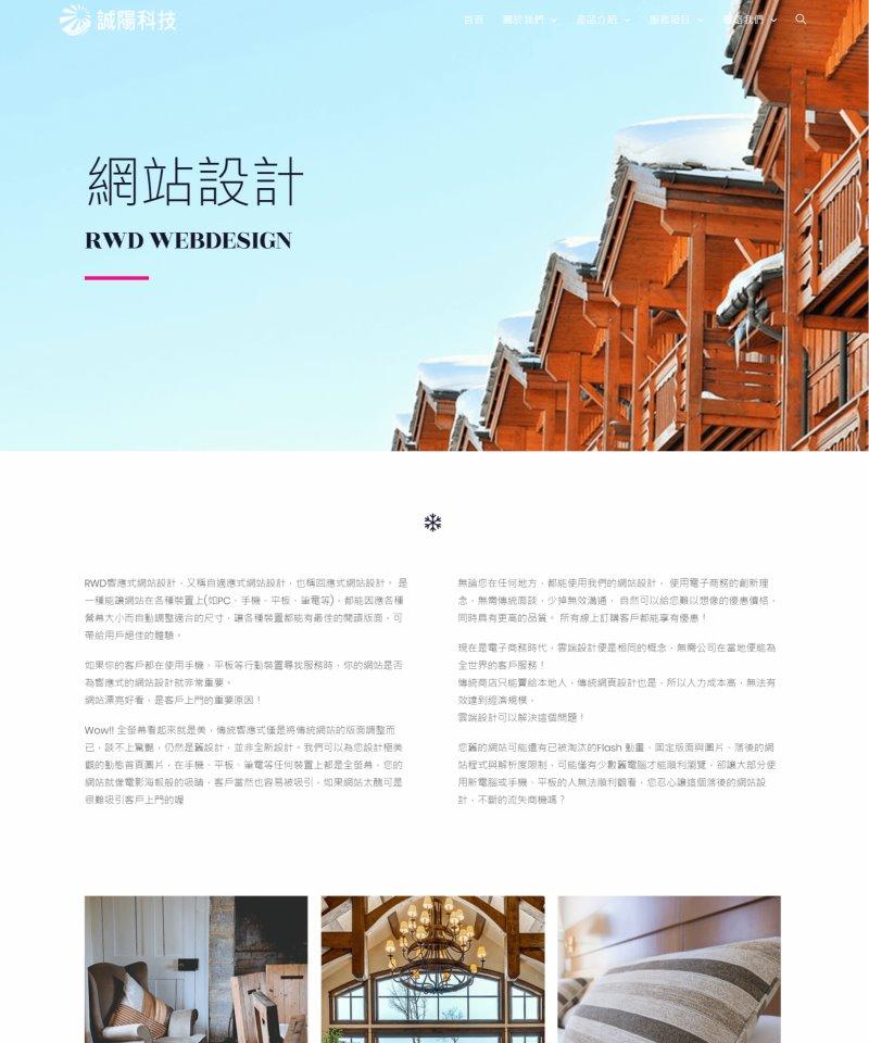 網站設計-85