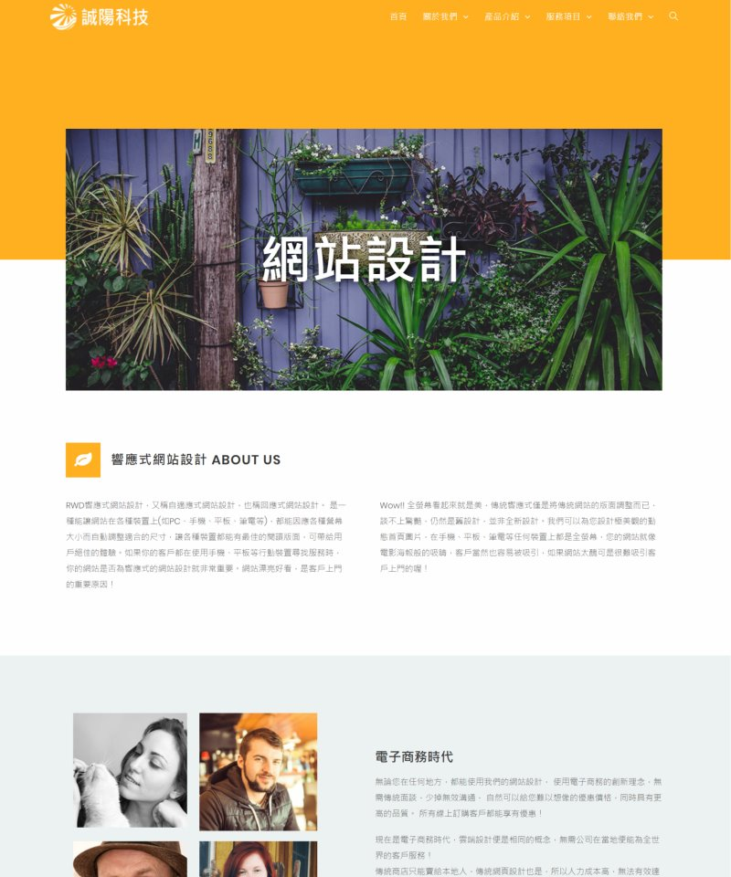 網站設計-88