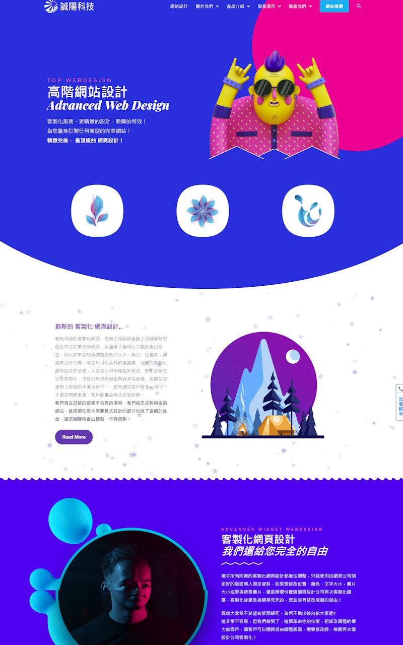 進階網站設計-1