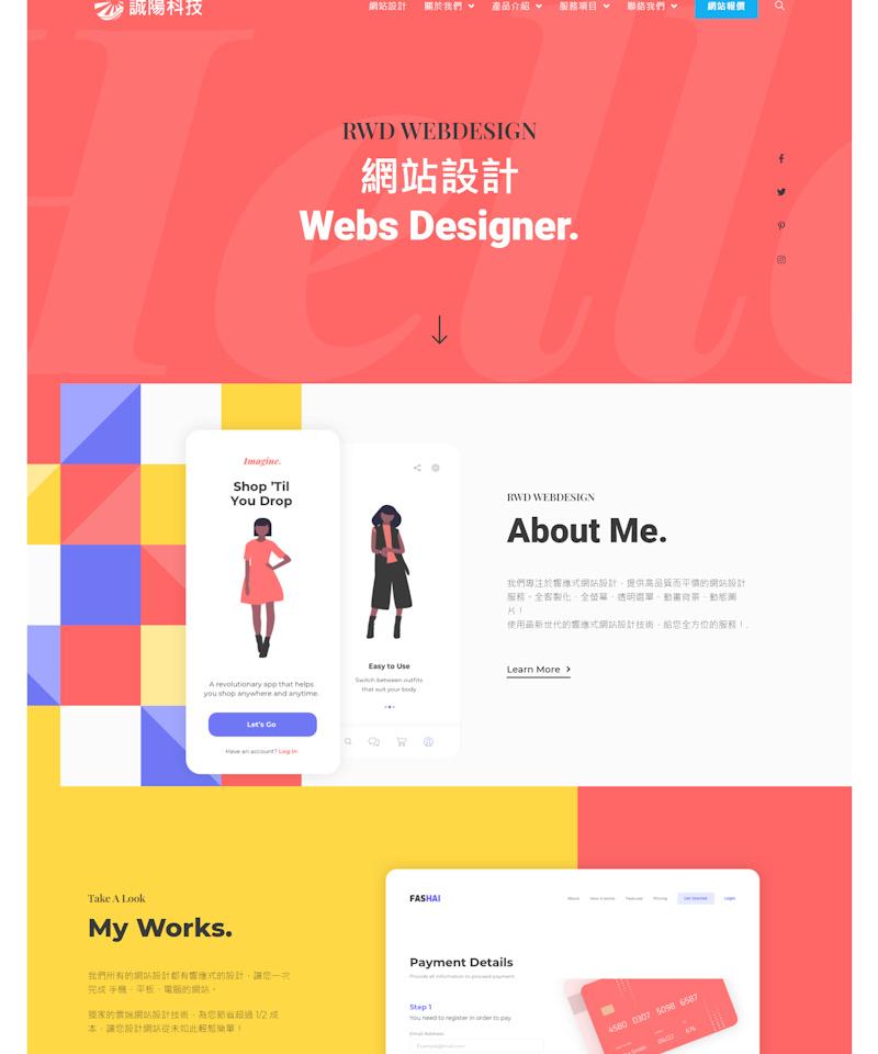 網站設計91