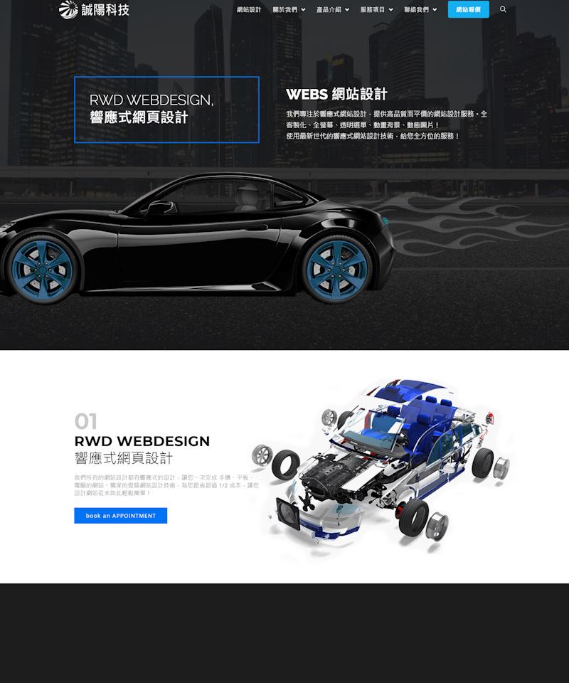 網站設計95